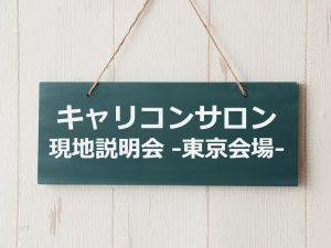 キャリコンサロン説明会-東京会場-