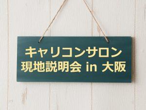 1月度キャリコンサロン説明会-大阪-
