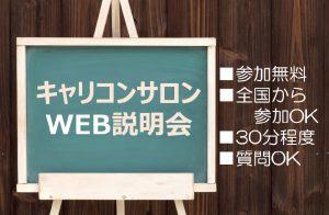 キャリコンサロン10月度WEB説明会