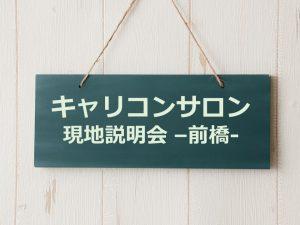 キャリコンサロン現地説明会-前橋-