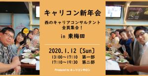 キャリコン新年会IN大阪