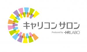 【キャリコンフェス2020】ONLINE