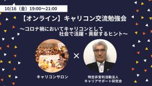 【合同イベント】特定非営利活動法人キャリアサポート研究会×キャリコンサロン