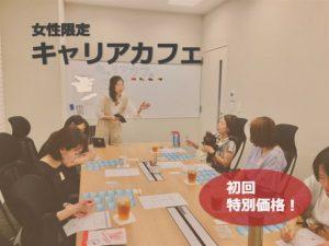 女性10人限定!『キャリアカフェ』@京都_2/15開催