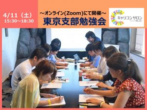 【オンライン】4月度キャリコン勉強会(東京支部)