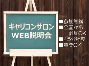 【追加】キャリコンサロンWEB説明会(5/19PM7時開催)