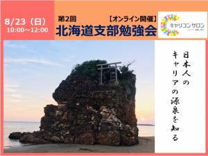 【北海道支部】キャリコン勉強会8月度「日本の神話/神社について学ぶ」