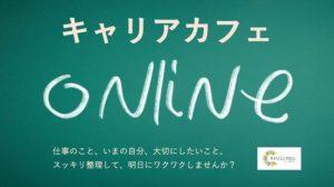 『キャリアカフェONLINE』_8/29開催
