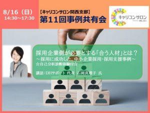【大阪支部】キャリコン勉強会8月度『採用企業側が必要とする「合う人材」とは?』