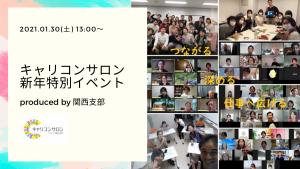【関西支部】新年特別イベント~オンライン全国参加可能~