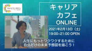 【2/13(土)開催】2021年第1回 対話型イベント『キャリアカフェonline』