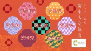 【2月6日19時~】キャリコンサロン関東支部大交流会 「つながろう 見つけよう 関東支部」