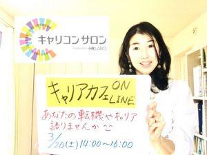 【キャリアカフェ】「また参加したい」率、驚異の100%‥ONLINE
