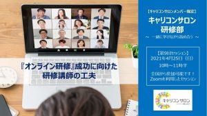 【サロンメンバー限定】キャリコンサロン研修部第9回セッション「『オンライン研修』成功に向けた 研修講師の工夫」