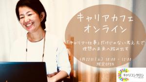 【5/22(土)開催】『キャリアカフェONLINE』9名様限定!~なりたい自分に近づく2時間~