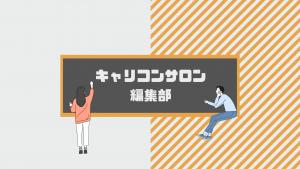 【キャリコンサロン編集部】月例定例ミーティング