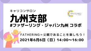 【合同イベント】ファザーリング・ジャパン九州×キャリコンサロン九州支部