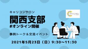 【関西支部】勉強会5月度『みんな知りたい!学びたい!キャリコンの仕事の作り方始め方~3人の実例から学ぶリアルトーク~』