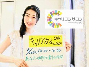 【6/26(土)開催】「また参加したい」率、驚異の100%更新中!『キャリアカフェONLINE』