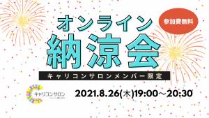 【メンバー限定】オンライン納涼会Produced by関東支部