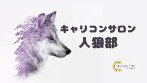 【メンバー限定】人狼部~秋の陣②~