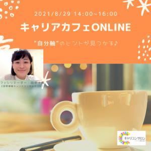 【8/29(日)開催】「また参加したい」率、驚異の100%更新中!『キャリアカフェONLINE』