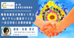 【北海道支部】障害者雇用の事例から学ぶ 働きやすい環境作りとは_2021年9月26日(日)AM開催