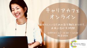 【10/9(土)AM開催】「キャリアカフェ オンライン」~自分らしさの軸発見!~